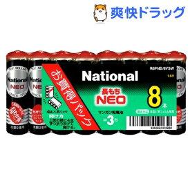 パナソニック ネオ黒単3-8 PR6PNB/8VSW(8本入)【パナソニック】