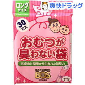 おむつが臭わない袋BOS(ボス) ベビー用 ロングサイズ(30枚入)【防臭袋BOS】