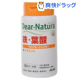 ディアナチュラ 鉄・葉酸(60粒)【Dear-Natura(ディアナチュラ)】
