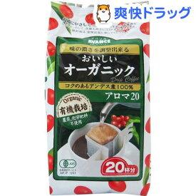 アバンス おいしいオーガニック ドリップコーヒー アロマ20(20袋入)【アバンス】