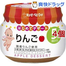 キユーピーベビーフード りんご 5ヵ月頃から(70g*4コセット)【キューピーベビーフード】