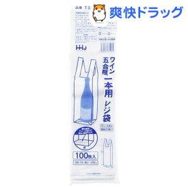 レジ袋 ワイン 五合瓶 1本用 ホワイト TS05(100枚入)