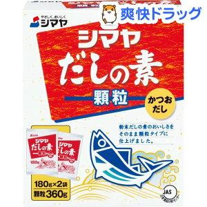 シマヤ だしの素 顆粒(360g)【シマヤ】
