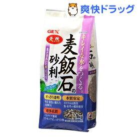 麦飯石の砂利(1kg)