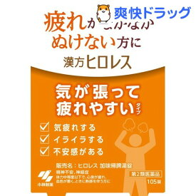 【第2類医薬品】ヒロレス 加味帰脾湯錠(105錠)