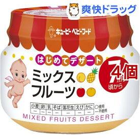 キユーピーベビーフード ミックスフルーツ 7ヵ月頃から(70g*4コセット)【キューピーベビーフード】