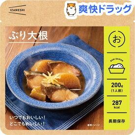 イザメシ ぶり大根(200g)【IZAMESHI(イザメシ)】[防災グッズ 非常食]