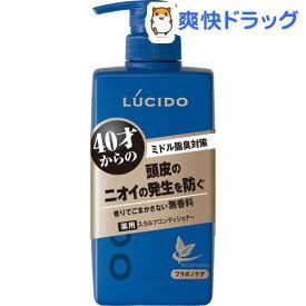 ルシード 薬用ヘア&スカルプコンディショナー(450g)【ルシード(LUCIDO)】