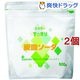 エスケー石鹸 すっきりシリーズ 炭酸ソーダ(500g*2コセット)【エスケー石鹸 すっきりシリーズ】