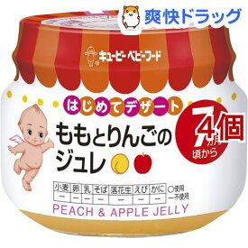 キユーピーベビーフード ももとりんごのジュレ 7ヵ月頃から(70g*4コセット)【キューピーベビーフード】