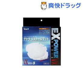 テトラ VXウールマット VX Media 5(2枚入)【Tetra(テトラ)】