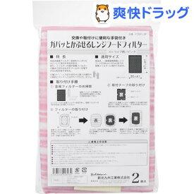 かぶせるレンジフードフィルター 2枚+手袋付 ストライプ柄 ピンク(1セット)