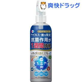 イータック抗菌化スプレーα(250ml)【イータック】
