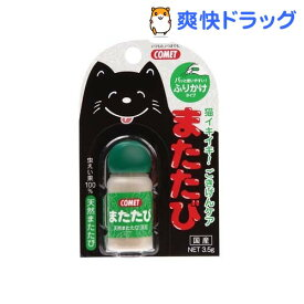 コメット またたび(3.5g)【コメット(ペット用品)】