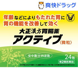 【第2類医薬品】大正漢方胃腸薬 アクティブ 微粒(24包)【大正漢方胃腸薬】
