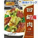 李錦記 回鍋肉の素(2〜3人前*2箱セット)【李錦記】