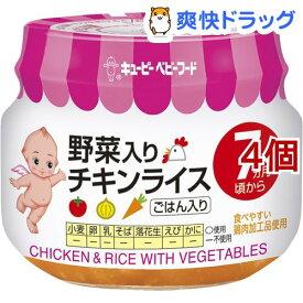 キユーピーベビーフード 野菜入りチキンライス 7ヵ月頃から(70g*4コセット)【キューピーベビーフード】