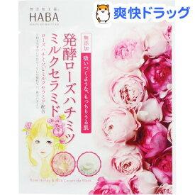 HABA(ハーバー) 発酵ローズハチミツミルクセラミドマスク(1枚入)【ハーバー(HABA)】[パック]