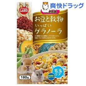 ミニマルランド お豆と穀物いっぱい グラノーラ(180g)【ミニマルランド】