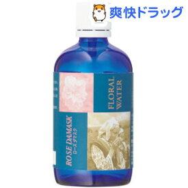 生活の木 フローラルウォーター ローズダマスク(100ml)【生活の木】