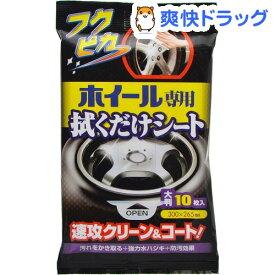 ソフト99 フクピカ ホイール専用拭くだけシート W-135 00493(10枚入)【ソフト99】
