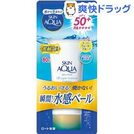 スキンアクア スーパーモイスチャーエッセンス(80g)【スキンアクア】