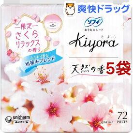 ソフィ Kiyora さくらリラックス 14cm パンティライナー おりものシート(72枚入*5袋セット)【ソフィ】