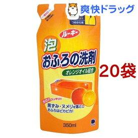 ルーキー 泡おふろ洗剤 詰替用(350ml*20袋セット)【ルーキー】