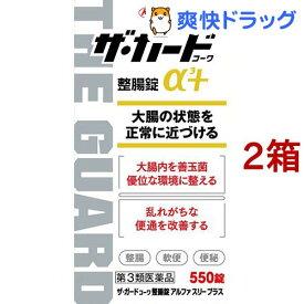 【第3類医薬品】ザ・ガードコーワα3+(550錠*2コセット)【ザ・ガードコーワ】