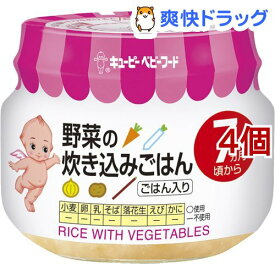 キユーピーベビーフード 野菜の炊き込みごはん 7ヵ月頃から(70g*4コセット)【キューピーベビーフード】
