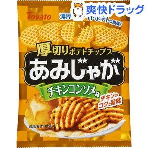 あみじゃが チキンコンソメ味(60g)【東ハト】