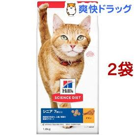 サイエンス・ダイエット シニア 高齢猫用 7歳以上 チキン(1.8kg*2コセット)【dalc_sciencediet】【sz8】【n9s】【サイエンスダイエット】[キャットフード]