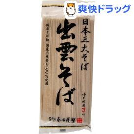 出雲そば(180g)【本田商店】