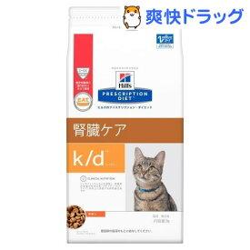 ヒルズ プリスクリプション・ダイエット キャットフード k/d ケイディー 猫用(2kg)【ヒルズ プリスクリプション・ダイエット】