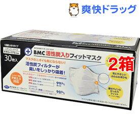 BMC 活性炭入りフィットマスク レギュラーサイズ(30枚入*2箱セット)