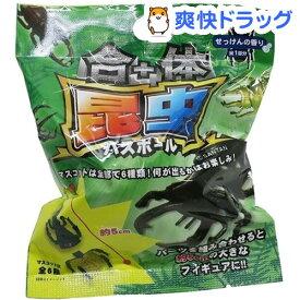 合体昆虫バスボール せっけんの香り(1回分)【サンタン】