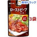 モランボン ローストビーフソース 粒マスタード風味(90g*3コセット)