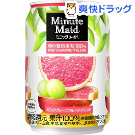 ミニッツメイド ピンクグレープフルーツ・ブレンド(280g*24本入)【ミニッツメイド】