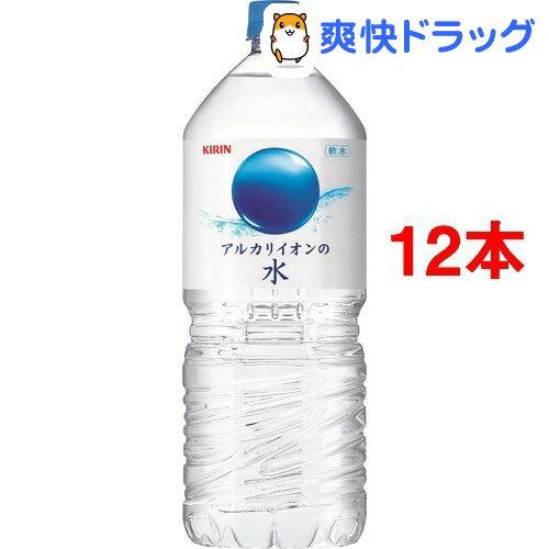 キリン アルカリイオンの水(2L*12本セット)[水 2l 12本 アルカリイオン ミネラルウォーター]【送料無料】
