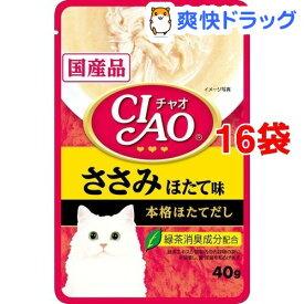 いなば チャオ パウチ ささみ ほたて味(40g*16コセット)【チャオシリーズ(CIAO)】