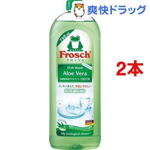 【キラキラファイル付き】フロッシュ 食器用洗剤 アロエヴェラ スタンダードタイプ(750mL*2コセット)【フロッシュ(frosch)】