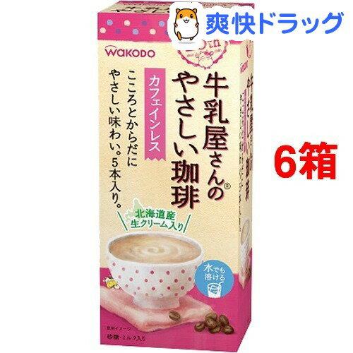 牛乳屋さんのやさしい珈琲 箱(13g*5本入*6コセット)【牛乳屋さんシリーズ】