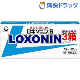 【第1類医薬品】ロキソニンS(セルフメディケーション税制対象)(12錠*3コセット)【ロキソニン】
