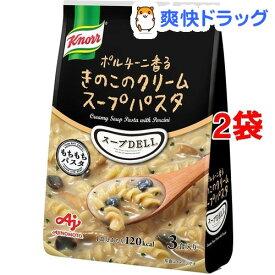 クノール スープデリ ポルチーニ香るきのこのクリームスープパスタ(3食入*2コセット)【クノール】