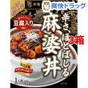 新宿中村屋 本格四川 辛さ、ほとばしる麻婆丼(160g*3コセット)【新宿中村屋】