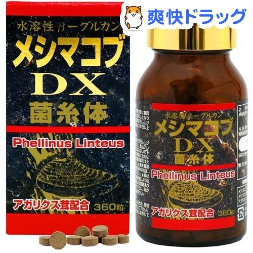 メシマコブDX(360粒)【ユウキ製薬(サプリメント)】