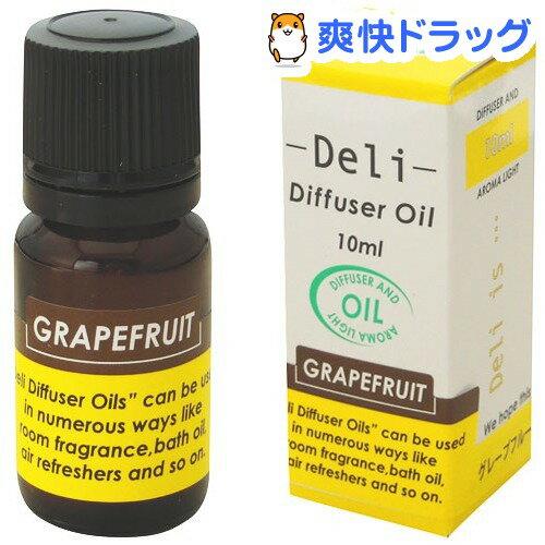 デリ ディフューザーオイル グレープフルーツ(10mL)【171208_soukai】【171124_soukai】【デリ(アロマ用品)】