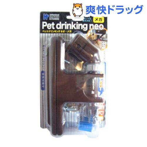 ペットドリンキングネオ メガ DY-7N ブラウン(1コ入)