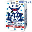 すくすくカルピスキッズ(125mL*24本入)【カルピス】【送料無料】