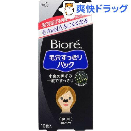 ビオレ 毛穴すっきりパック 鼻用 黒色タイプ(10枚入)【kao1610T】【ビオレ】